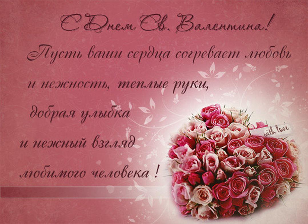 Поздравления с днем валентина женщине в стихах красивые