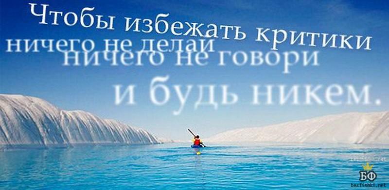 Красивые цитаты и мудрые афоризмы со смыслом!: http://bygaga.com.ua/aforizmy-i-citati/krasivye-aforizmy/10520-krasivye-i-mudrye-aforizmy.html