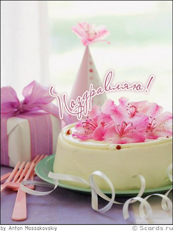 Поздравления с днем рождения с нежностью