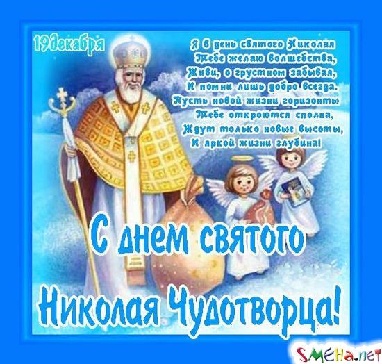 Николай чудотворец праздник поздравления в стихах 54
