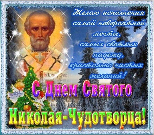 Открытки к св. николаю чудотворцу 73