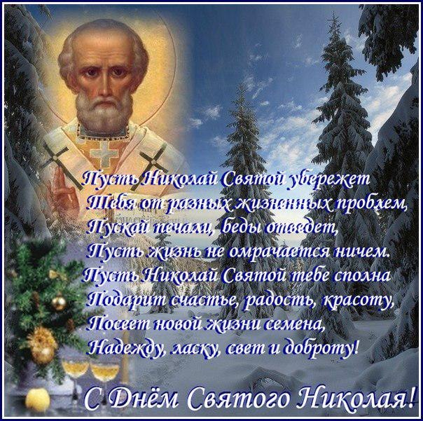 Поздравление со святыми днями