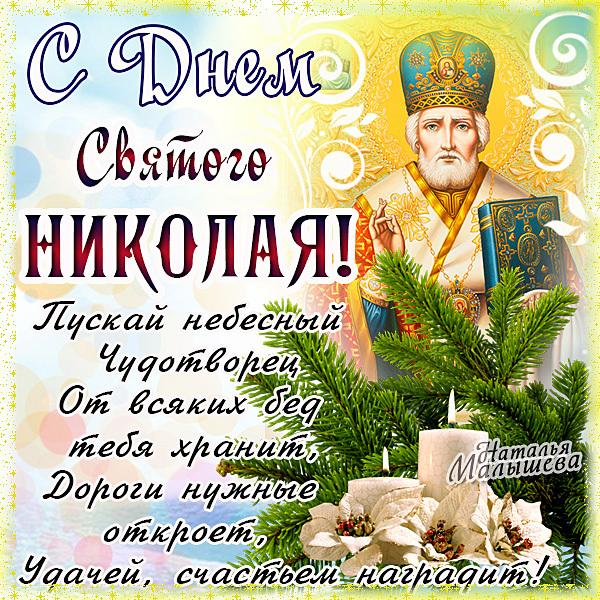Поздравления с дн. св. николая