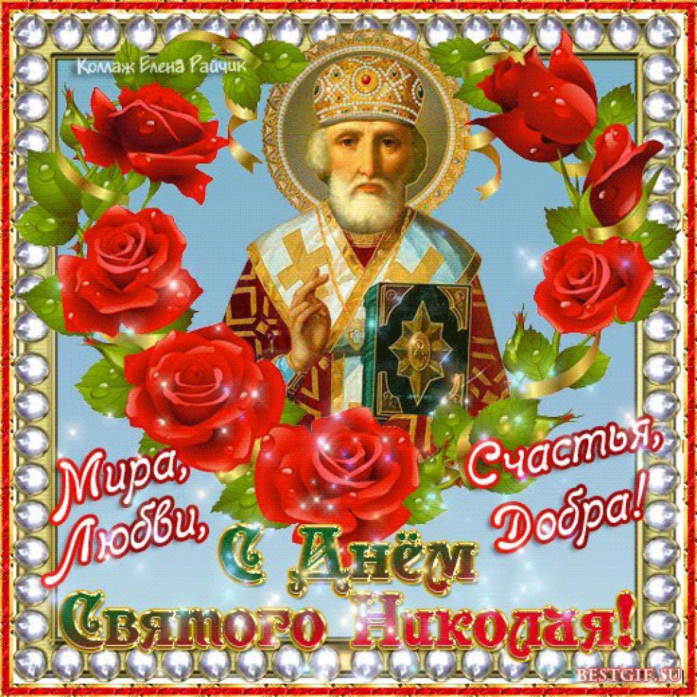 Святой николай поздравления с картинками