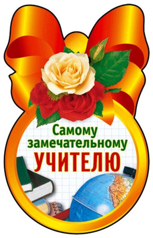 Медаль и поздравление учителю