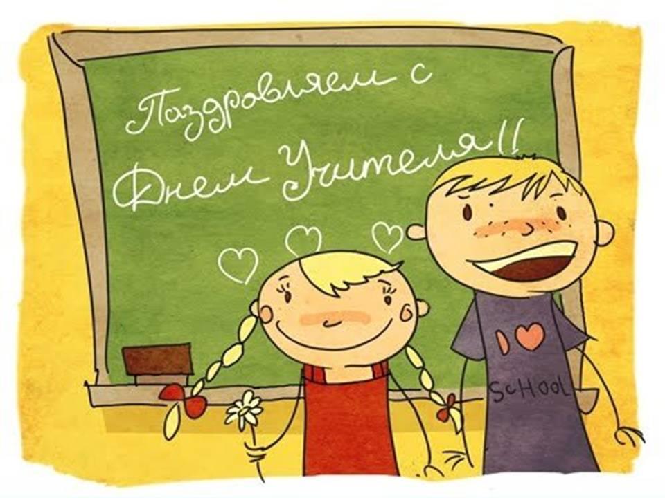 Поздравления с днем учителя прикольные от учеников