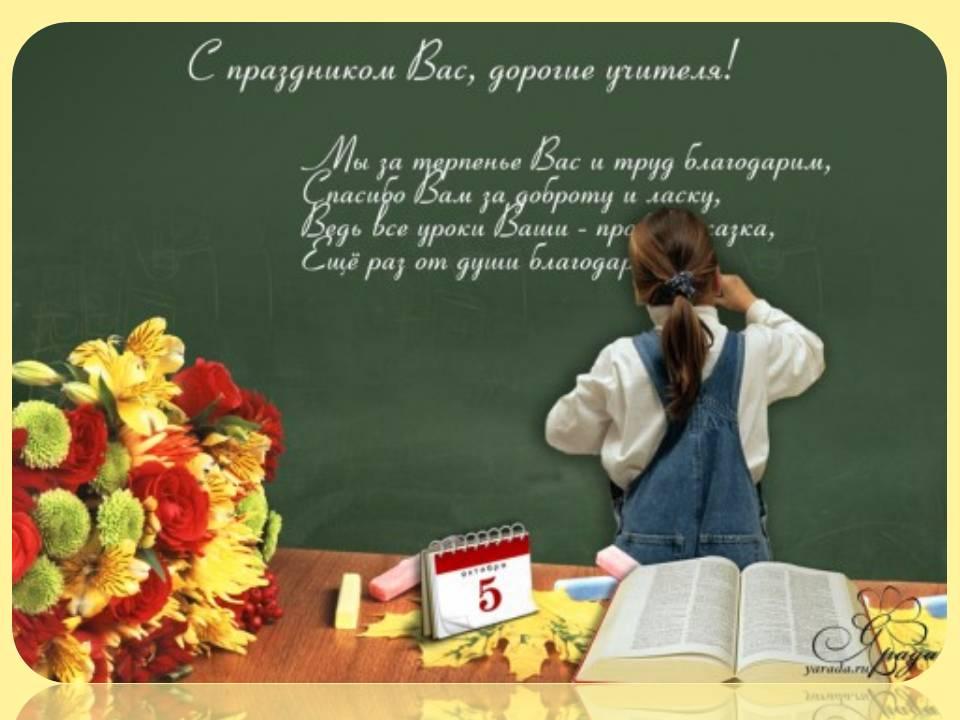 Поздравления учеников от первой учительницы