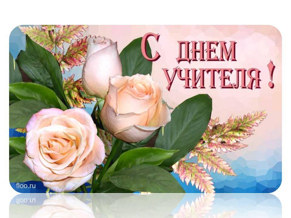 Фото открытки к дню учителя