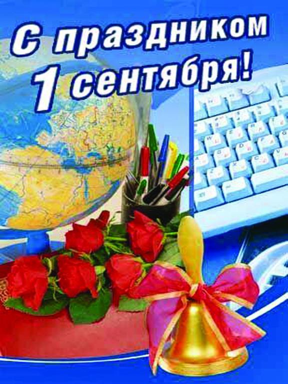 Фото открытка 1 класс