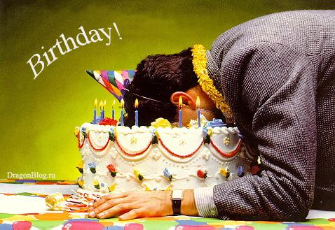 Поздравления с днем рождения хулиганские 99