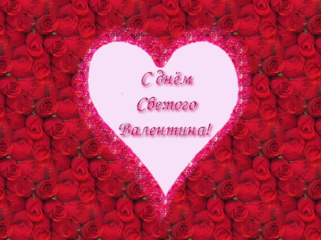 День святого валентина прикольные поздравления для не фото 413