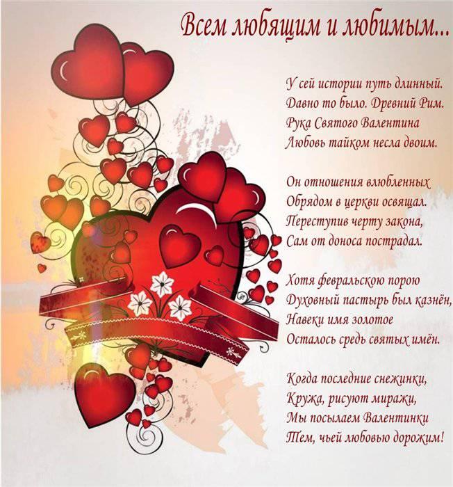 14 февраля день всех влюблённых поздравления фото 915