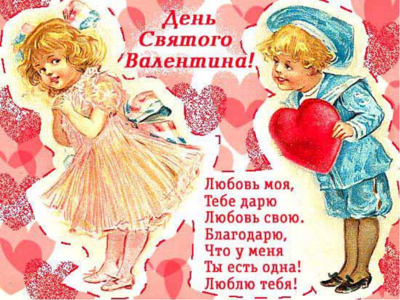 Поздравления с валентином дочери