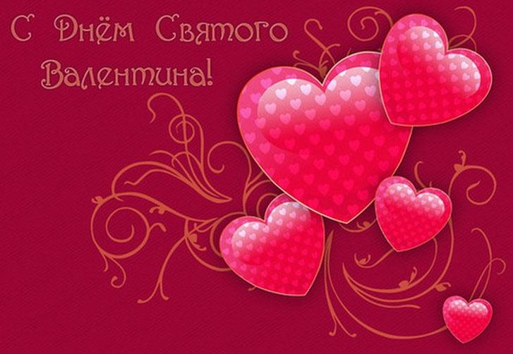 14 февраля день всех влюблённых поздравления фото 253
