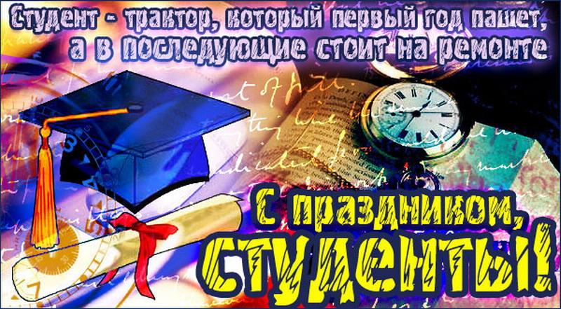 """Поздравления с Международным днем студентов в стихах"""""""