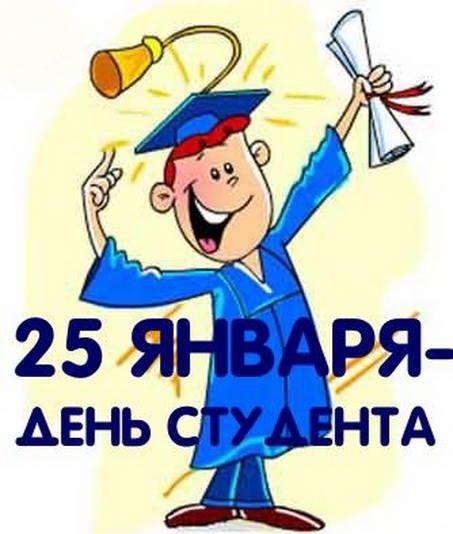Поздравления с днем студента новые
