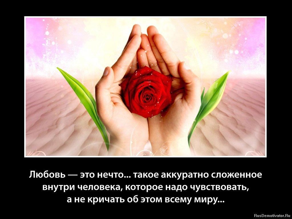 Статусы любовь это надежда
