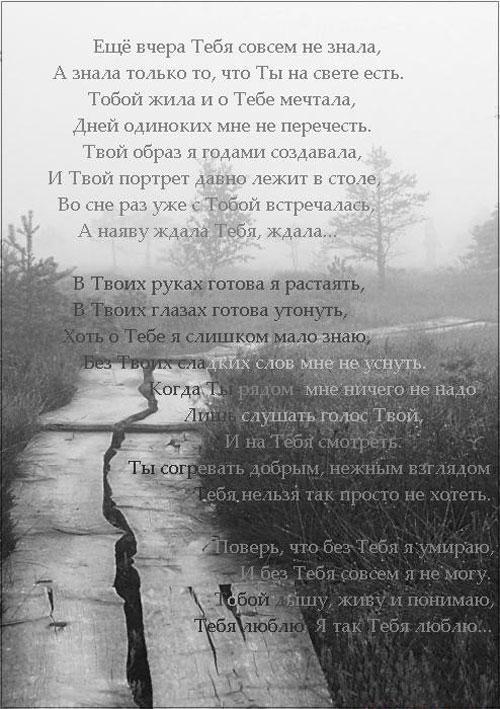 Статусы про любовь на расстоянии