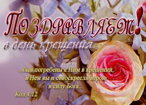 Поздравление с годовщиной крещения ребенка