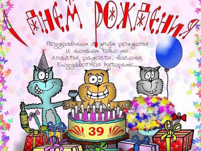 Тосты и поздравления на день рождений