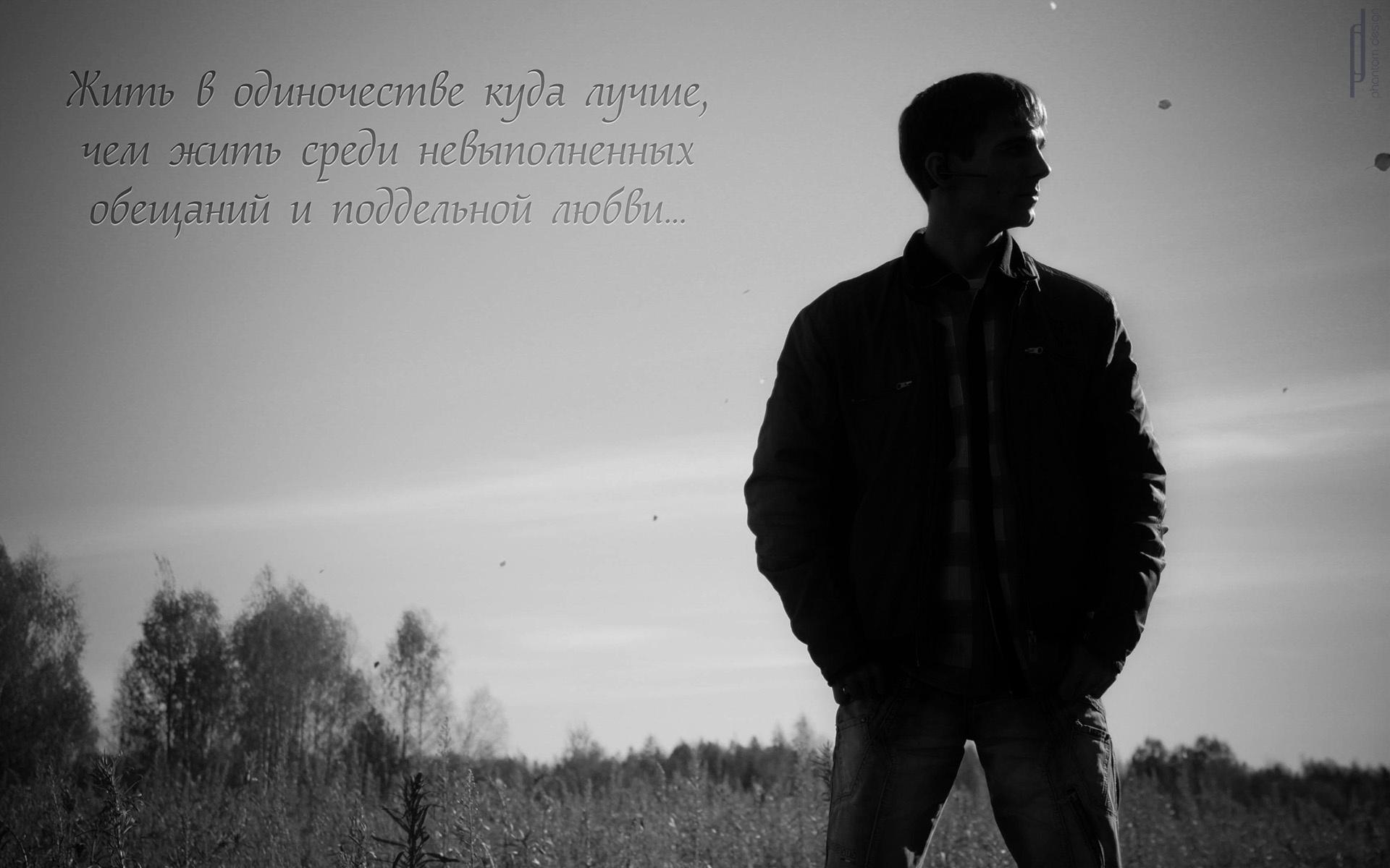 Статусы человека одиночки 7 фотография