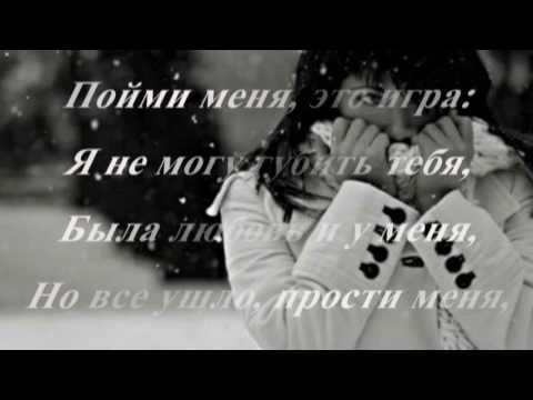 про любовь меня знакомые слова