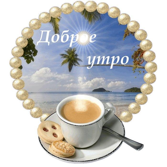 Кофе с улыбкой картинки