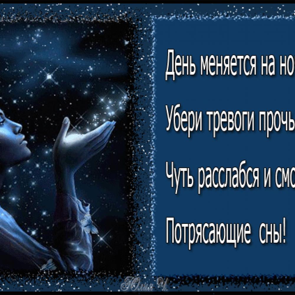 Романтический стих для любимой девушки спокойной ночи