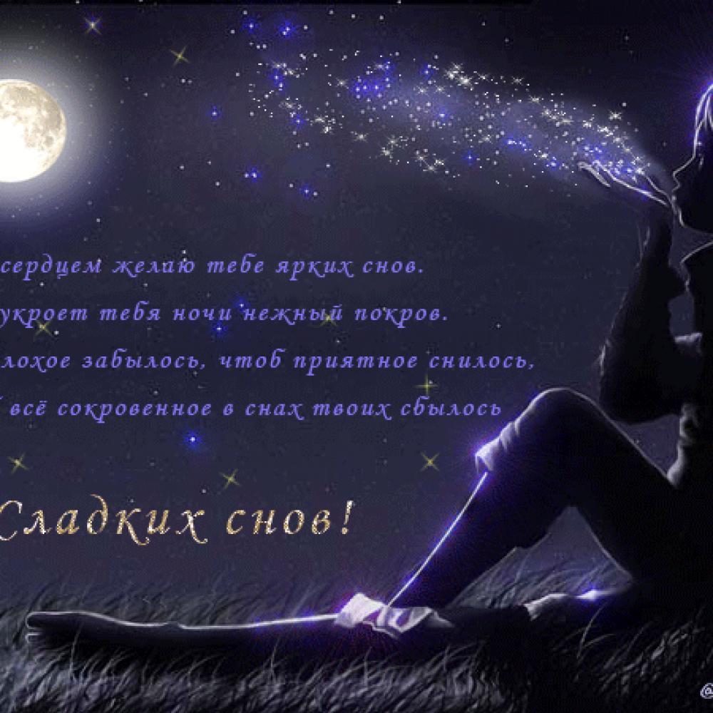 Пожелания спокойной ночи по смс другу