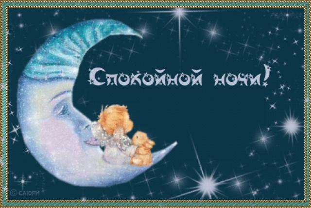 http://bygaga.com.ua/uploads/posts/2015-05/1432209174_kartinki_spokoynoy_nochi-27.jpg