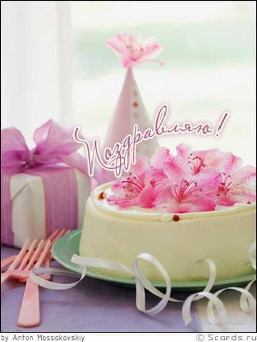 День рождения поздравления чай