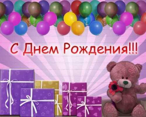 Прикольные поздравления с днём рождения максу