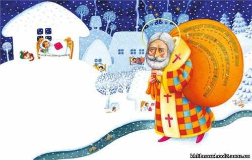 Самые лучшие поздравления с Днём Святого Николая!