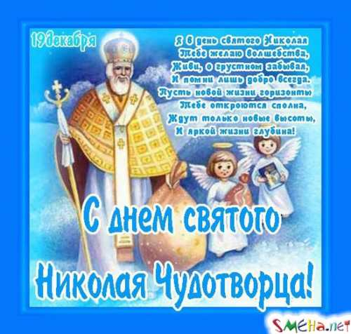 Поздравление с николаем святым