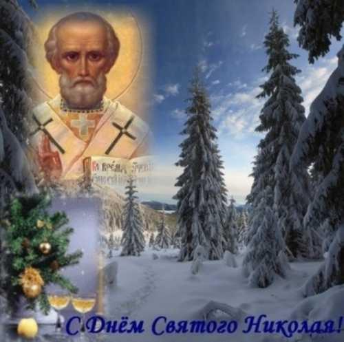 Новые поздравления на День Святого Николая!