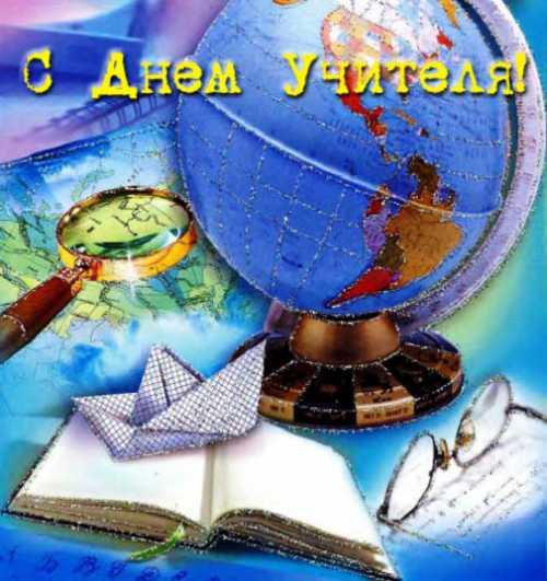 Всемирный день учителя - 5 октября. История. - Праздники сегодня 70