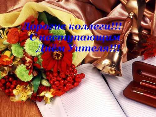 Маленькие поздравления учителей
