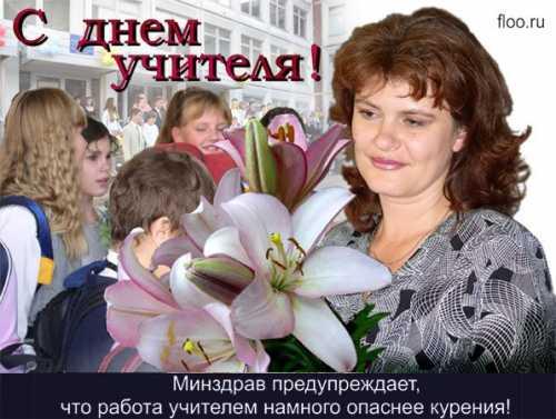 Поздравления с днем татьяны для учитель