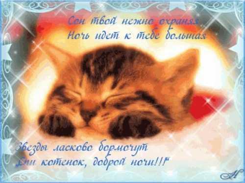 Пожелания спокойной ночи  lovefondru