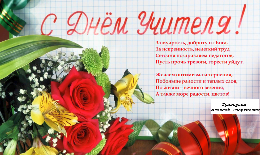 Стих всем учителям на день учителя
