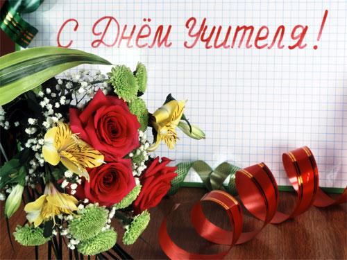 Открытки день учителя на казахским языком