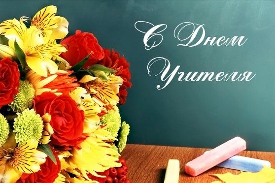 открытки картинки ко дню учителя