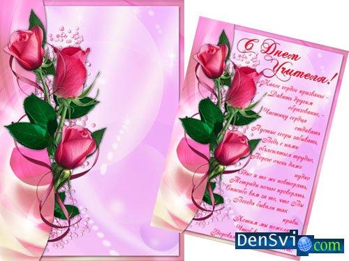 картинки открытки к дню учителя