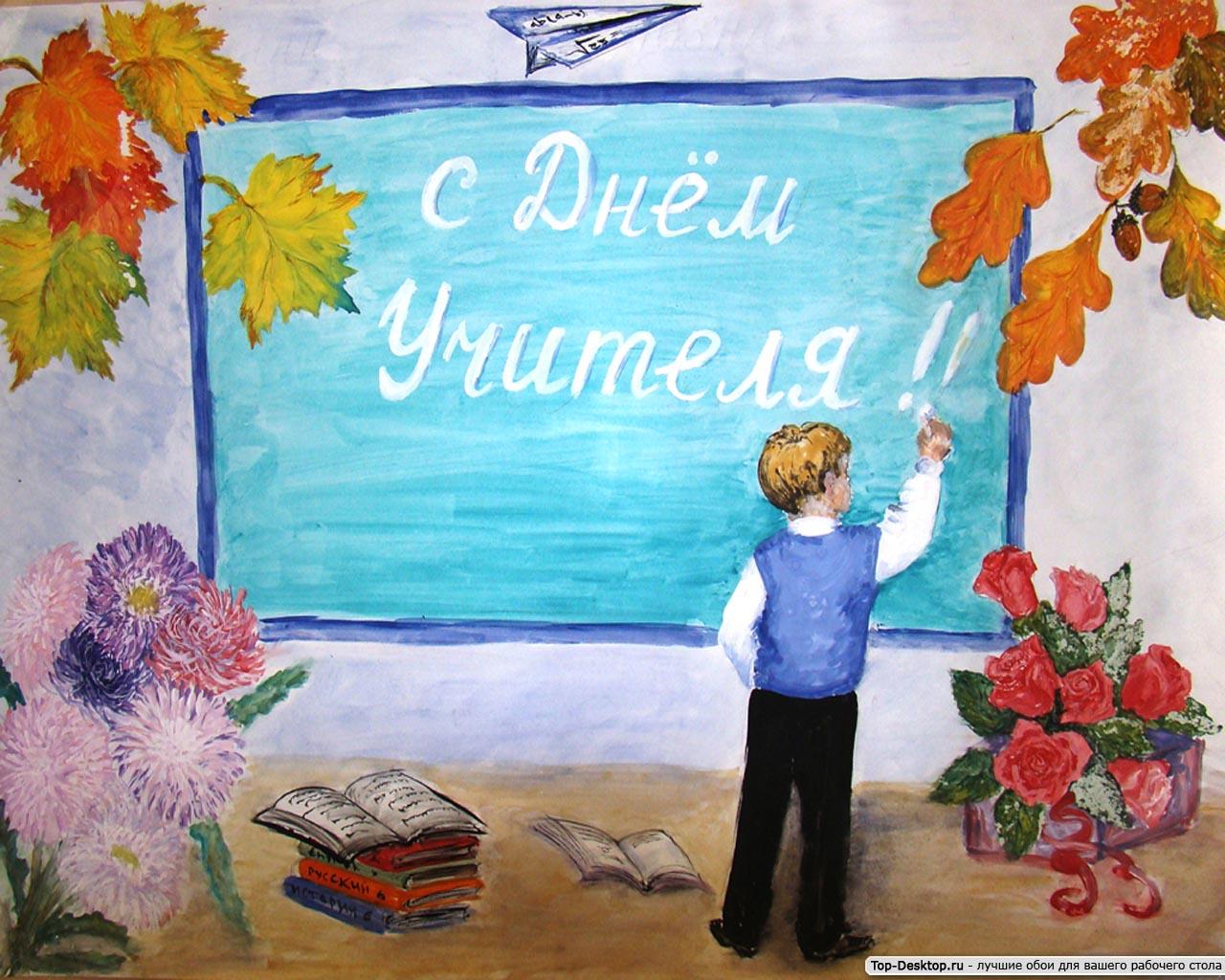 Презентация для поздравления на день учителя фото 193
