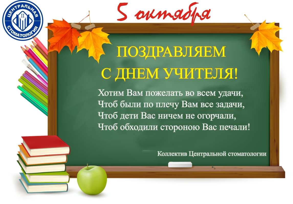 Поздравление на день учителя от ученика 4 класса