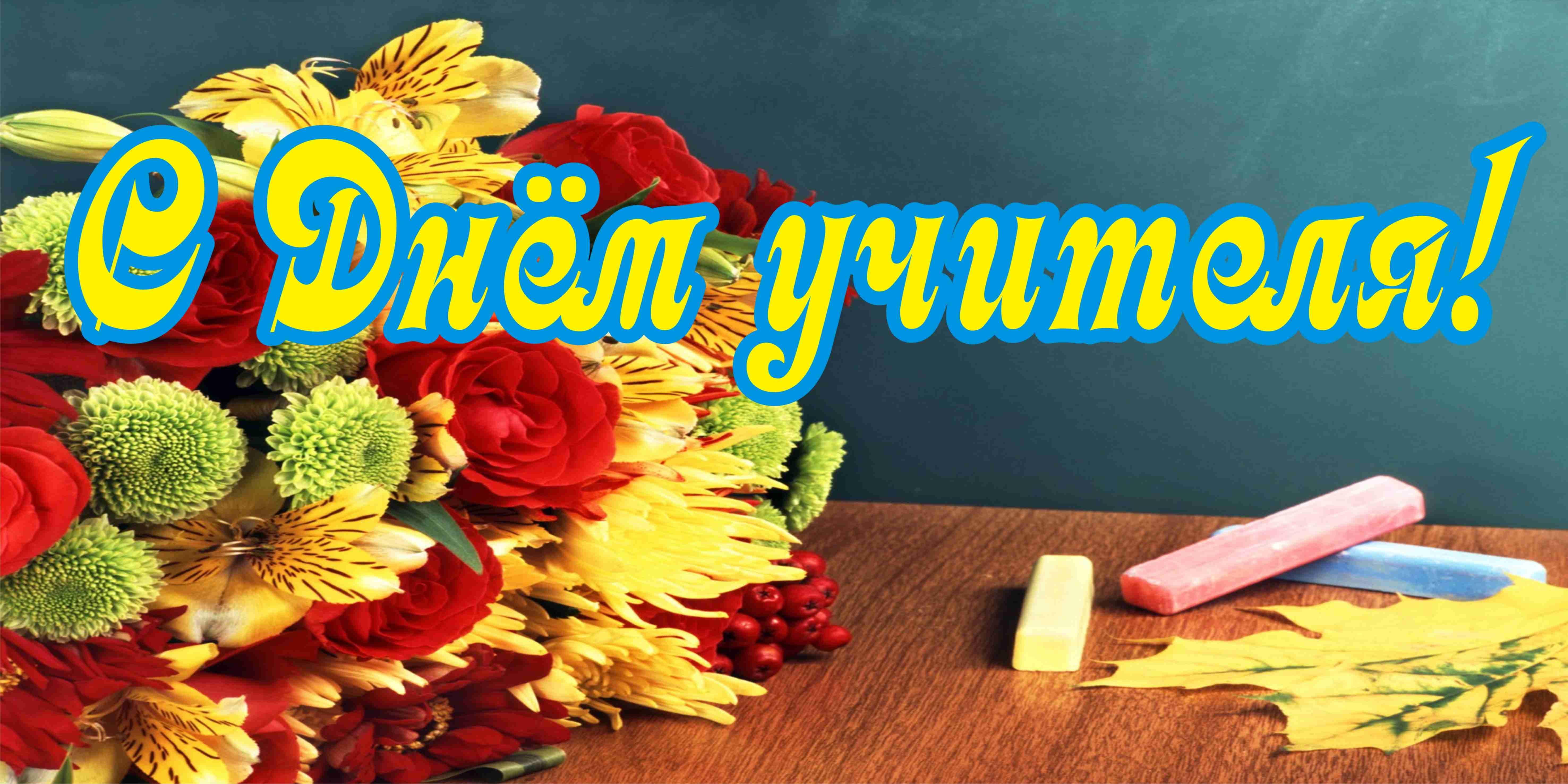 Фото на день учителя фото открытки