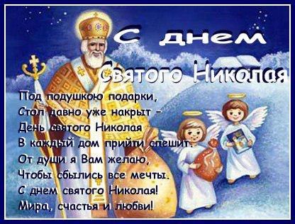 Открытки с поздравлениями с днем святого николая
