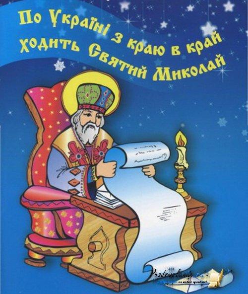 День Святого Николая открытки и картинки (10 фото)