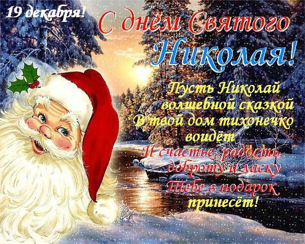 Поздравления ко дню святого николая 335