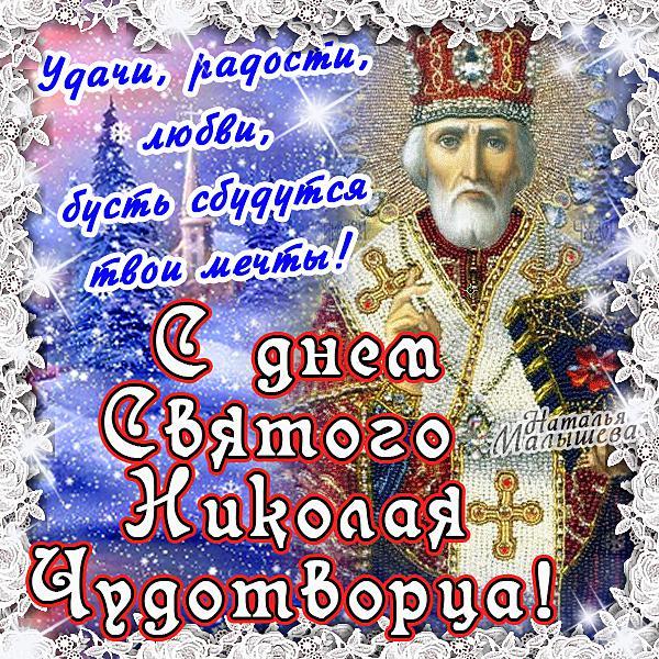Поздравление николая с днём святого николая